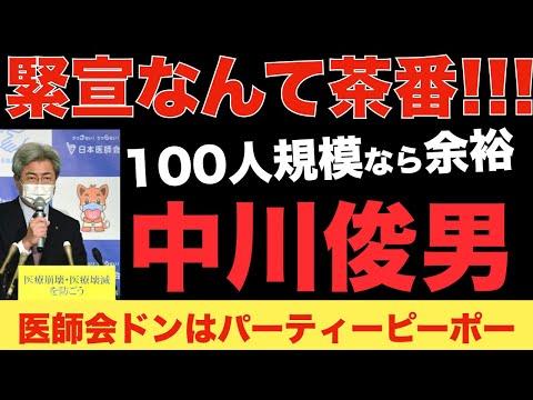 日本医師会 中川会長自ら100人規模パーティ主催!【感染対策をしたので問題無し】どの口が言ってんだよ!って話。