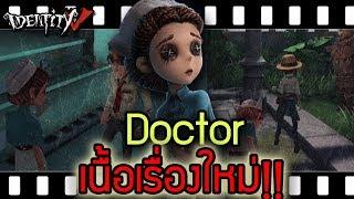 [Identity v] Doctor ใช่แม่จริงหรอ!! โหมดเนื้อเรื่อง  | Jubjang