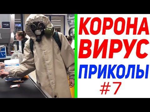 Коронавирус Приколы в Магазине - Коронавирус в России COVID-19 #оставайсядома