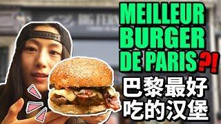 【法國美食探店Vlog】全巴黎最好吃的漢堡?甩漢堡王几条街 /  LE MEILLEUR BURGER DE PARIS ?! Big Fernand ! |StephanieStory