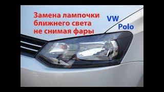 Замена лампочки ближнего света не снимая фару Поло седан Фольксваген VW