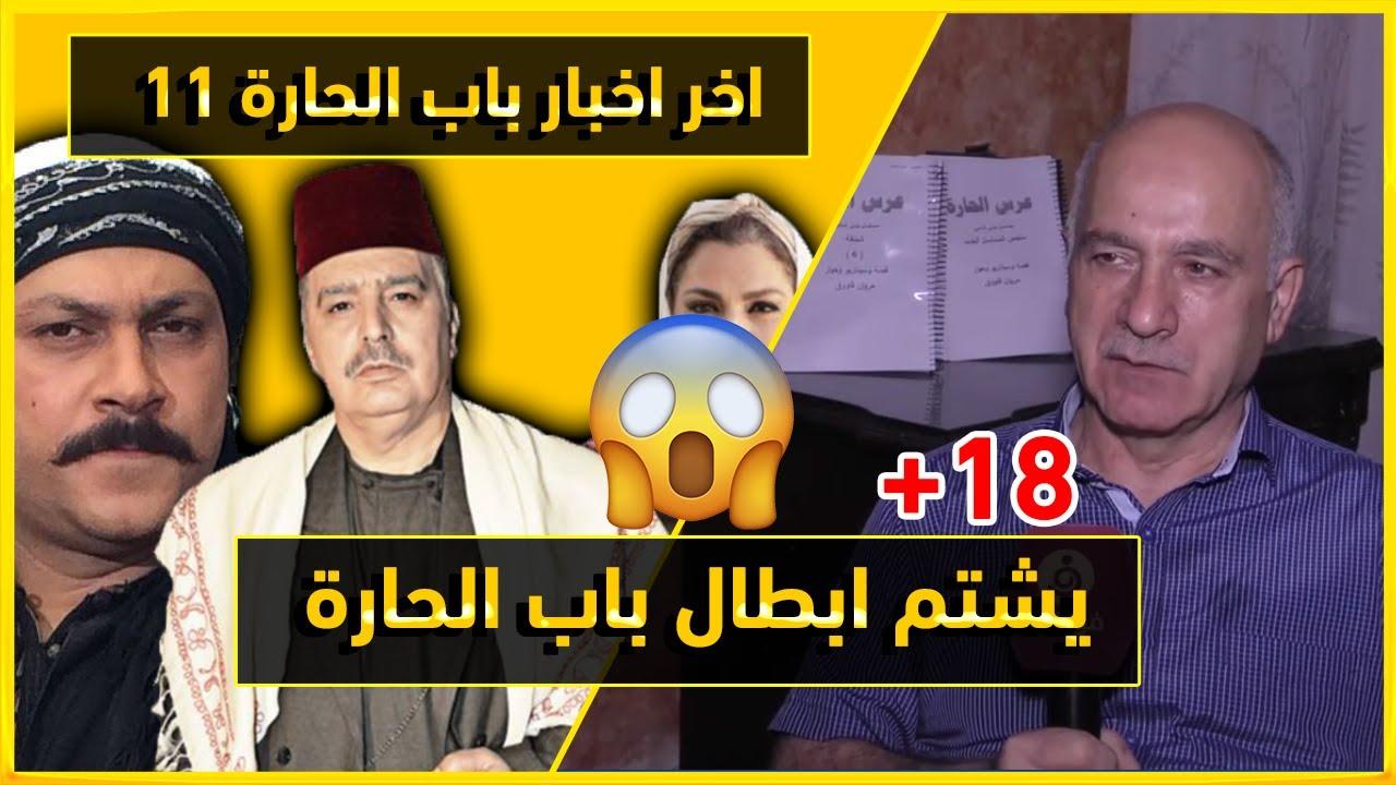 مسلسل باب الحارة 11 الجزء الحادي عشر اخر الاخبار مقابلة مروان قاووق مسلسلات رمضان 2021 Youtube