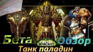 WOW LegionBeta - Паладин Танк.  Обзор: Таланты. Артефакт. Танкование Ворлд босса.