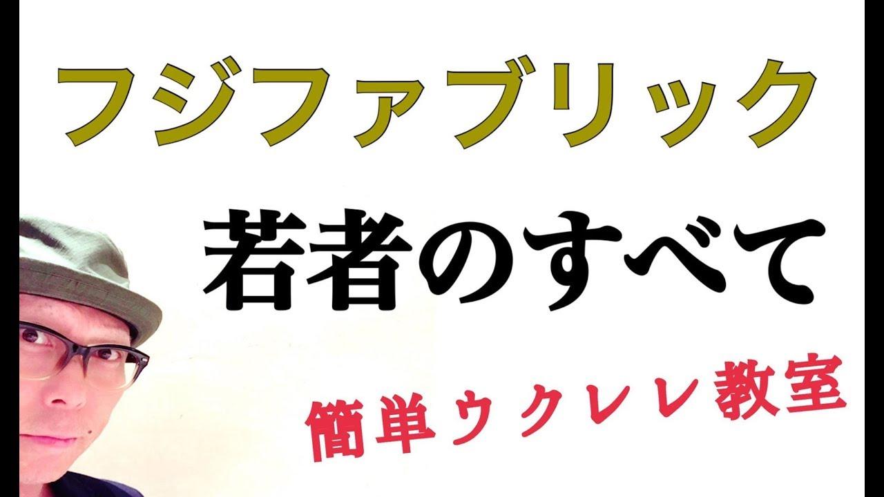 若者のすべて / フジファブリック【ウクレレ 超かんたん版 コード&レッスン付】GAZZLELE