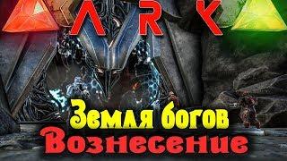 ARK - Земля богов: Вознесение