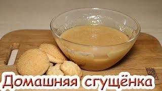 Домашняя сгущенка (сгущенное молоко). Как приготовить сгущенку дома.