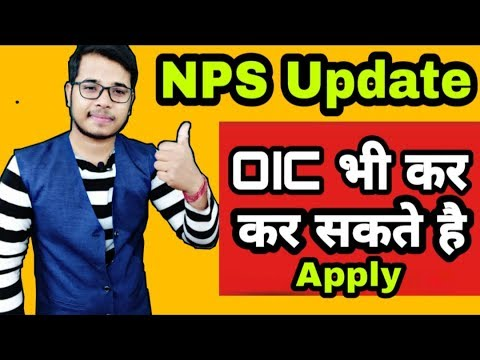 NPS New Update: Now OIC Can Also Apply For The National Pension System Or NPS