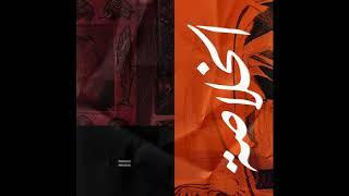 Marwan Moussa - El Kholasa (Official Audio) مروان موسى - الخلاصة