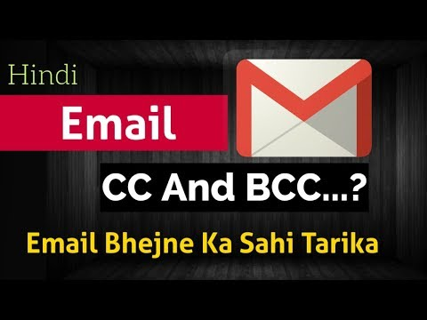 What is cc and bcc in email | email cc and bcc in hindi