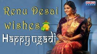 Kancheepuram Varamahalakshmi Team Wishes A Very Happy Ugadi   Renu Desai   Madhura Audio