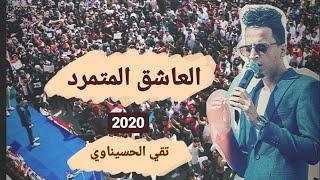 تقي الحسيناوي | العاشق المتمرد | ثورة اكتوبر  |جامعة الكوفة alasheq almutamard |taki alhsinawi