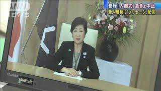 「入都式」直前で中止 小池知事がメッセージ配信(20/04/01)