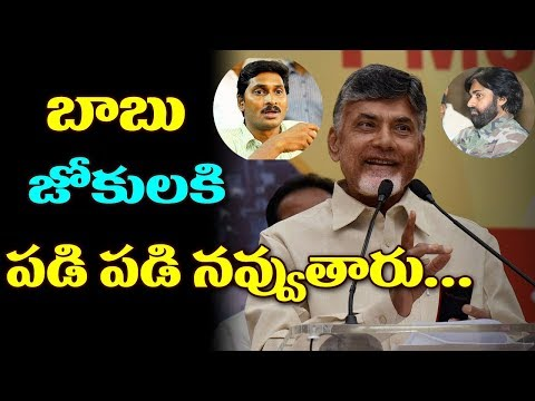 CM Chandrababu FUNNY Jokes | NCBN launched the 3rd Phase of PMJJBY-Chandranna Bima | TTM