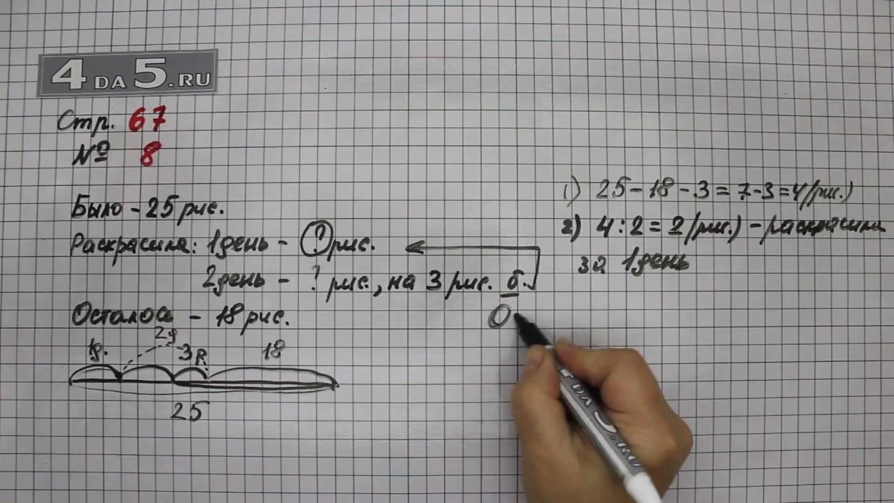 Гдз по математике моро 3 класс вторая часть 14