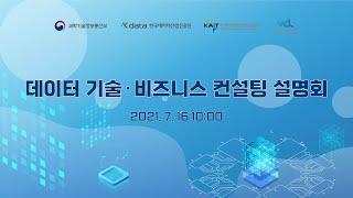 2021 데이터 기술·비즈니스 컨설팅 지원 설명회
