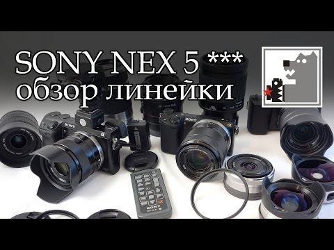 Обзор линейки камер SONY NEX 5