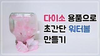 다이소 용품으로 초간단 DIY 워터볼 만들기/가성비 좋…