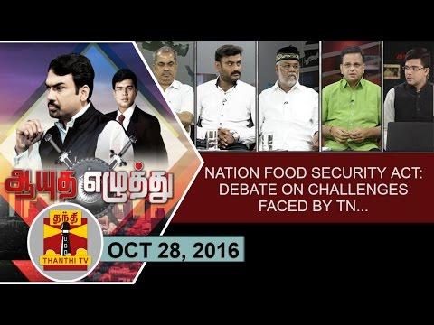 (28/10/2016) Ayutha Ezhuthu | Nation Food Security Act: Debate on Challenges faced by TN..