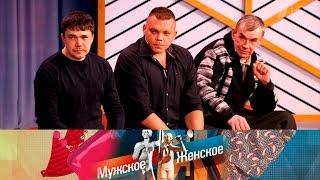 Мужское / Женское - Тайна матери.  Выпуск от24.01.2017