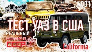 УАЗ в Калифорнии UAZ СССP Garage