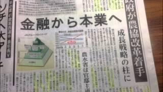 【農協改革】 JAはもう死んでいる 【飯田泰之】