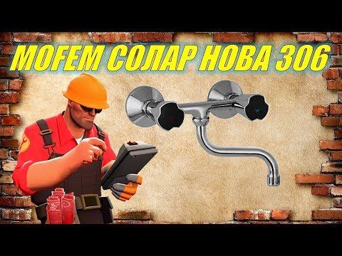 Смеситель Mofem Солар Нова 306 Nova • Обзор