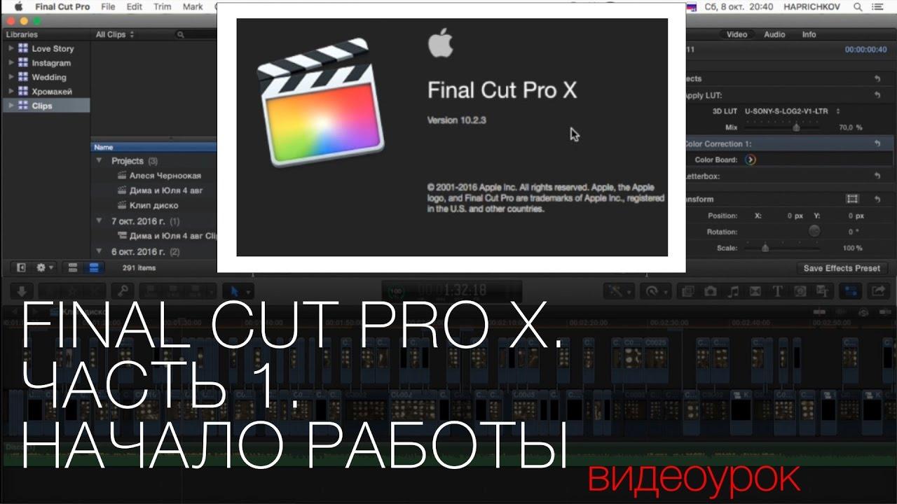 Как сделать стоп кадр в final cut pro x фото 590