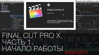 final Cut Pro X. Часть 1. Начало работы. Видео урок по видемонтажу