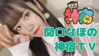 大阪公演のライブ動画は #神宿ライブ動画 で検索を。 神宿「お控えなす...