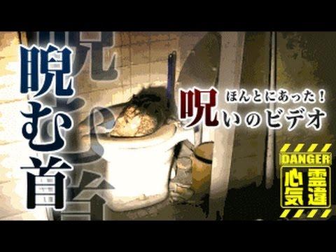 【閲覧注意】ほんとにあった呪いのビデオの『首の家』!睨みつける首の存在が!《日本BE研究所》