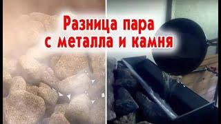 видео Как из камня сделать пар?