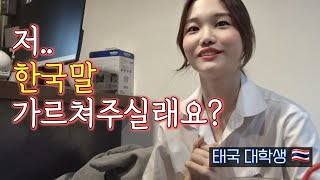 태국여행 중 한국어 과외한 썰, 동남아 한류의 중추 (…