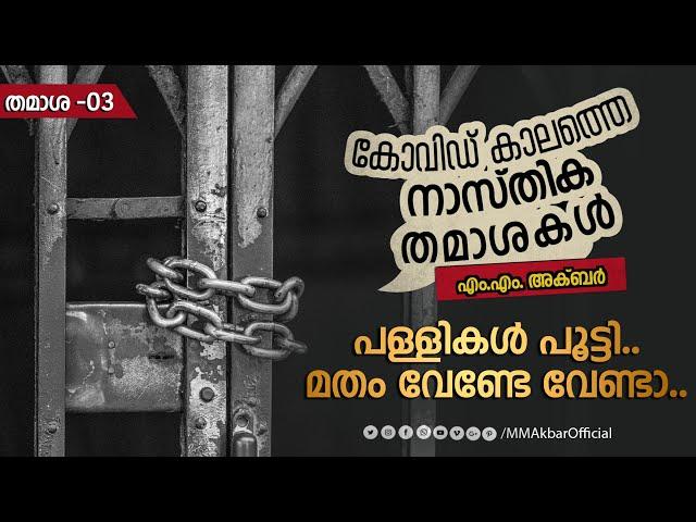 പള്ളികൾ പൂട്ടി.. മതം വേണ്ടേ വേണ്ടാ..! കോവിഡ് കാലത്തെ നാസ്തിക തമാശകൾ | Comedy-03 | MM Akbar