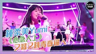 聲夢傳奇|第8集|鍾柔美Yumi《心急人上》 又唱又跳青春逼人