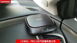 Lenovo Ha02 Car Air Purifier