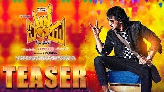 I LOVE YOU  Telugu Movie Official Teaser | Upendra | Rachita Ram | R Chandru
