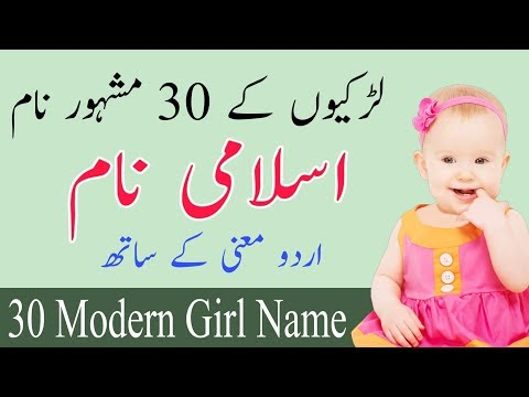 2021 Latest 30 Muslim baby Girl's Name with urdu meaning | New Islamic Baby name