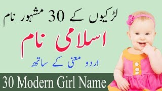 2020 Latest 30 Muslim baby Girl's Name with urdu meaning | New Islamic Baby name