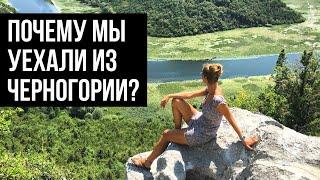 Жизнь в Черногории чего не хватает для счастья Причины переезда