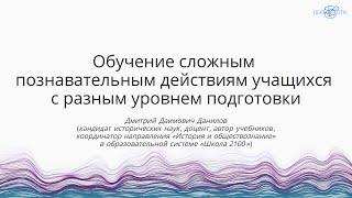 Данилов Д.Д. | Обучение сложным познавательным действиям учащихся с разным уровнем подготовки