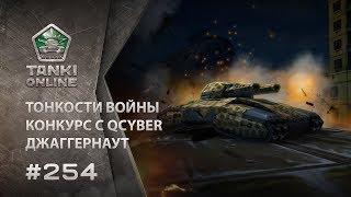 ТАНКИ ОНЛАЙН Видеоблог №254