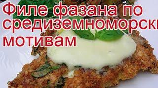 Как приготовить фазана пошаговый рецепт - Филе фазана по средиземноморским мотивам за 35-40 минут