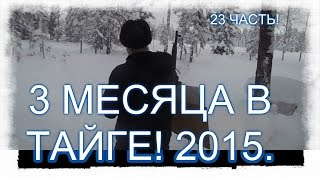 22 Часть! Промысел в тайге 2015!  Охота, байки, быт.(, 2016-04-30T14:50:54.000Z)