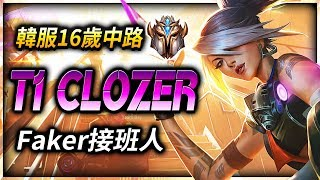 【英雄聯盟】 T1 Clozer 韓服16歲菁英中路 Faker接班人Reddit瘋傳神操作