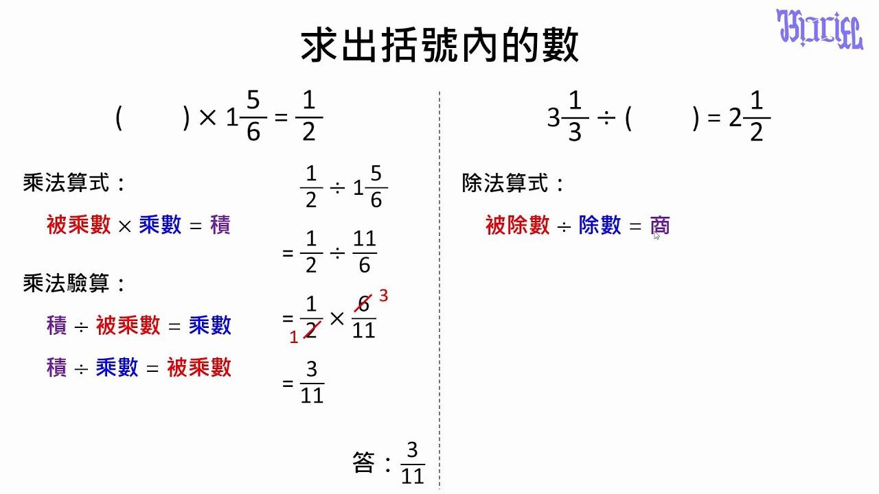 分數的除法 - (11)分數除法的未知數計算 - YouTube