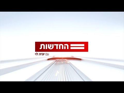 Reshet-Keshet News Intro/Outro (HD)