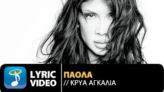 Πάολα - Κρύα Αγκαλιά | Paola - Kria Agalia (Official Lyric Video HQ)