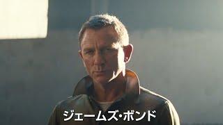 映画『007/ノー・タイム・トゥ・ダイ』|TVSpot(Enemy )<10月1日(金)全国公開>