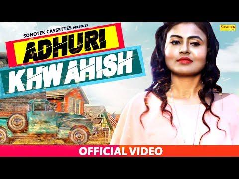 Adhuri Khwahish | Reshma Khan, Gaurav Nath Jha | Latest Bollywood Songs 2019 | Hindi Song | Sonotek