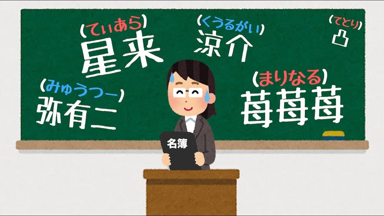 キラキラネーム学校 1−2